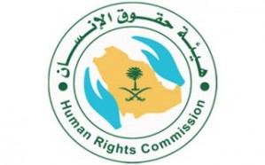 حقوق الإنسان : نستلهم المسيرة من توجيهات خادم الحرمين
