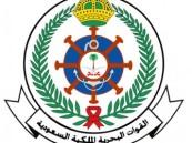 القوات البحرية تفتح باب القبول والتسجيل لدورة الفرد الأساسي