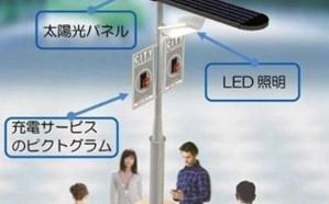 اليابان تنشئ أعمدة إنارة لشحن الهواتف بالطاقة الشمسية