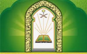 الشؤون الإسلامية بالرياض يدعو المرشحين والمرشحات لوظائف مراقبي المساجد للمقابلة الشخصية