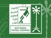 إتحاد الكرة يصدر بياناً لقضية #سعيد_المولد