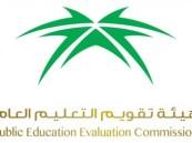 """""""تقويم التعليم"""" تبدأ تطبيق الاختبارات الوطنية"""