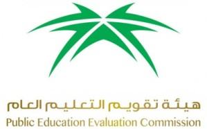 التعليم والتدريب: معايير المناهج تسعى لتحقيق 19 هدفاً من أهداف رؤية المملكة