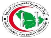 «التخصصات الصحية» تعلن نتائج اختبارات الرخصة لأطباء الامتياز