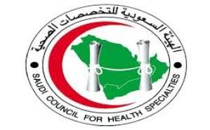 """""""التخصصات الصحية"""" تعيد جدولة مواعيد اختبارات شهادة الاختصاص السعودية"""