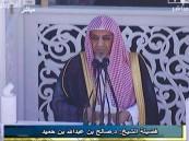 بن حميد في خطبة الجمعة: لا حصانة للنفس ولا حفظ للمجتمع أعظمُ من الإيمان بالله