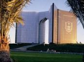 جامعة الملك سعود تطلق برنامجي دبلوم بنمط التعليم عن بعد