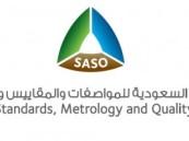 إنشاء مركز الرصد والإنذار عن المنتجات غير الآمنة في السوق السعودي