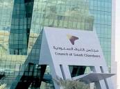 """""""لجنة المقاولين"""" بمجلس الغرف السعودية تنظم ورشة عن آليات وإجراءات تعويض المقاولين"""