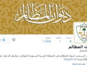 """ديوان المظالم يدشن حسابه على """"تويتر"""""""