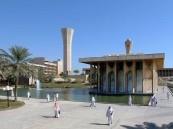 جامعة الملك فهد للبترول الرابعة عالميًا في أعداد براءات الاختراع