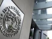 صندوق النقد الدولي: رسوم الأراضي ستوفر مساكن بأسعار يسيرة