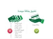 مركز المعلومات الوطني: نظام جديد يدمج جواز السفر والهوية ورخصة القيادة وسجل الأسرة في بطاقة واحدة