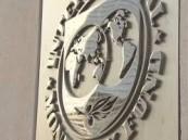 صندوق النقد الدولي يوافق على منح باكستان 501 مليون دولار
