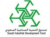 """""""التنمية الصناعية"""" يعتمد إقراض مشروعات بـ 3.2 مليار ريال"""