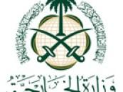 الخارجية: المملكة تؤيد قرار الهيئة التفاوضية لقوى الثورة والمعارضة السورية