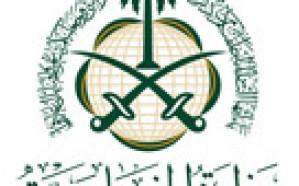 المملكة تدين وتستنكر الهجومين الإرهابيين في نيجيريا وإسبانيا