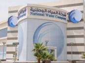 """""""المياه الوطنية"""" توضح حقيقة قطع المياه عن أحياء شمال الرياض"""