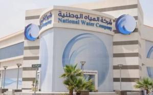 المياه توجه رسالة عاجلة لسكان مكة بشأن الفواتير