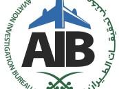 """""""تحقيقات الطيران"""" يصدر بيانًا بشأن طائرة الخطوط الهندية"""