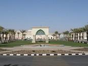 جامعة الطائف تعلن مواعيد القبول للعام الدراسي القادم