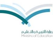 """""""التعليم"""" تصرف راتب الشهرين للمعلمين والإداريين السبت والجامعات الأحد"""
