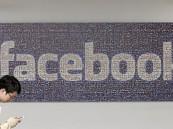 """فيسبوك يجمد تطبيق الرسائل التابع لـ""""الليكود"""""""