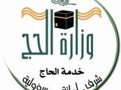 وزارة الحج السعودية ترصد استعداداتها لموسم حج هذا العام