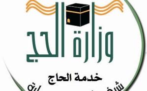 وزارة الحج: إصدار 1339376 تأشيرة للمعتمرين
