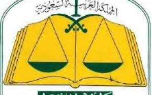رابط وزارة العدل للتقديم على الوظائف الإدارية وأعوان القضاة