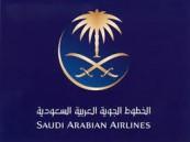 الخطوط السعودية توفر خدمات جديدة في أجهزة الخدمة الذاتية