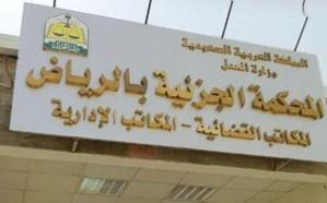 جزائية الرياض تفرج مؤقتًا عن ثلاثة موقوفين