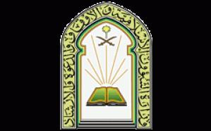 فرع الشؤون الإسلامية بعسير يعتمد إقامة صلاة عيد الفطر المبارك في جوامع المنطقة