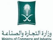 """التجارة"""": الدورة الثانية لمنتدى فرص الأعمال السعودي الفرنسي في الرياض"""