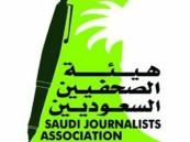 """""""الصحفيين"""" تصدر بيانًا حول منع المصورين من حفل """"الطيران المدني"""""""