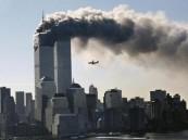 تغريم إيران 10.5 مليار دولار لدعمها أحداث 11 سبتمبر ومساعدتها للمتورطين