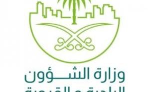 «الشؤون البلدية» تكشف عن مواعيد تطبيق ضوابط البقالات والتموينيات