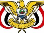 الرئاسة اليمنية : خطوة الميليشيا بصنعاء تعزز نهجها الانقلابي
