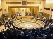 الجامعة العربية تعلن رفضها التلويح بفرض عقوبات على المملكة