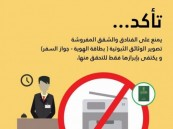 قرار بمنع تصوير «الأوراق الثبوتية» عند حجز الشقق والفنادق