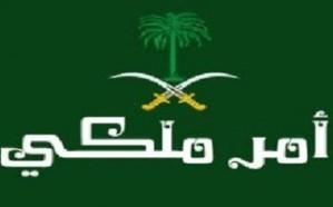 أمر ملكي بالموافقة على منح 189 من منسوبي وزارة الدفاع أوسمة