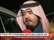 بالفيديو.. ما قاله الأمير عبدالعزيز بن فهد عن الملك عبدالله يرحمه الله
