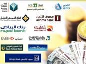 البنوك والمصارف مستمرة في تقديم خدماتها خلال العيد