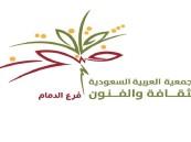 58 فيلمًا سعوديًا يشارك في مهرجان أفلام السعودية بالظهران
