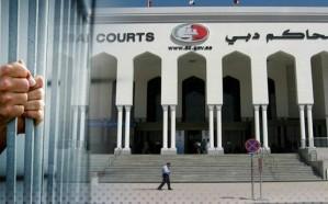 عُماني يتحرّش بطفل سعودي في دبي.. وهكذا عاقبته المحكمة!
