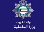 الكويت تحيل مغردين أساؤوا للمملكة إلى النيابة