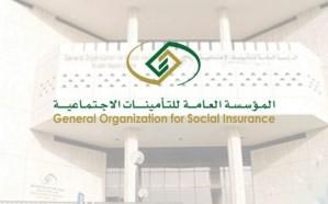 التأمينات تتيح للعاملين بالحكومة تسجيل مُدد العمل السابقة بأثر رجعي.. وهذه آلية تقديم الطلب!