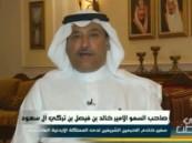 """سفير السعودية بالأردن يكشف حقيقة تعرض طفل """"التوحد"""" لتعنيف"""