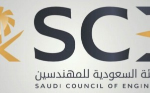وزير التجارة يصدر قرارا بتشكيل مجلس إدارة الهيئة السعودية للمهندسين