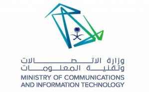 وزارة الاتصالات تدعو الخريجين والخريجات للتقدم لشغل 23 وظيفة إدارية